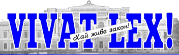 Всеукраїнський тиждень права в Катюжанському училищі під гаслом «Хай живе закон!»