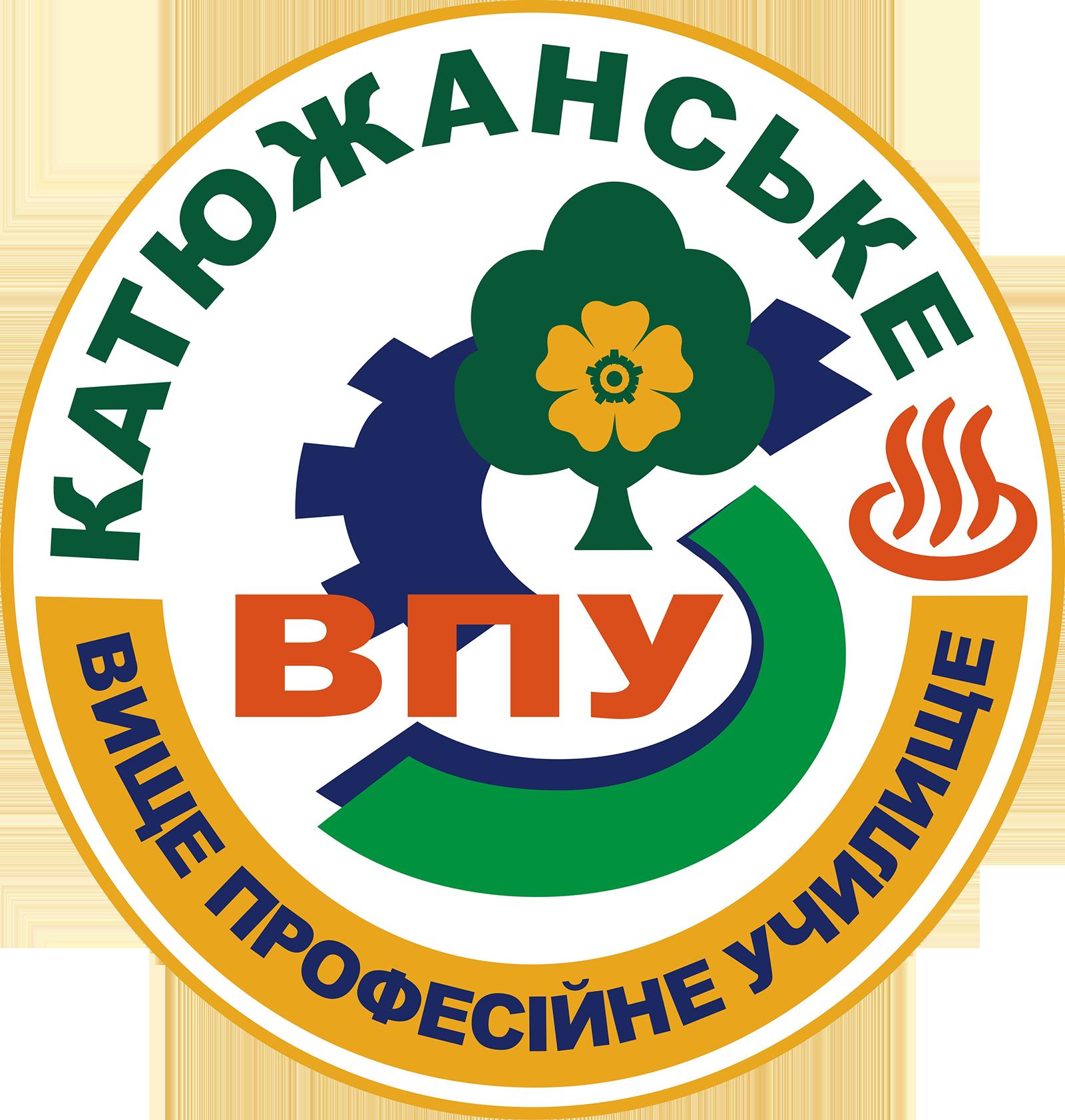 Катюжанське вище професійне училище