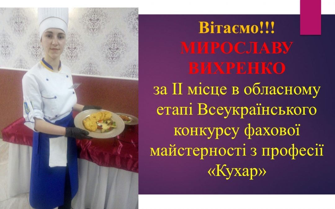 Вітаємо Мирославу Вихренко!