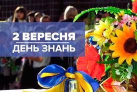 День знань у Катюжанському ВПУ