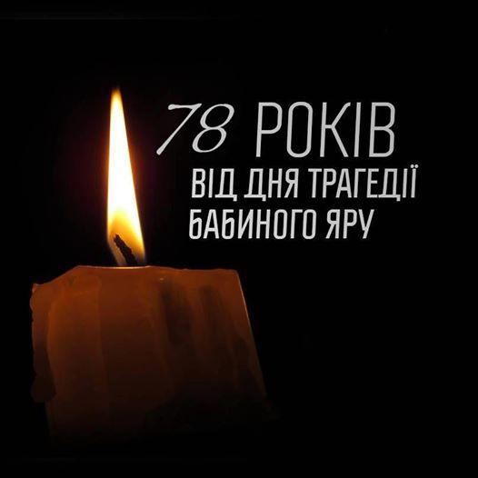 Бабин Яр. 78 років від дня трагедії