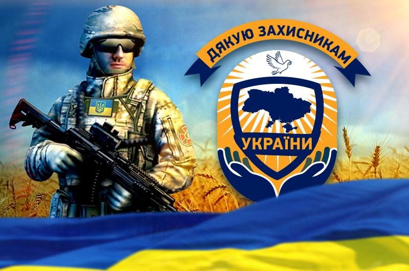 Дякую захисникам України