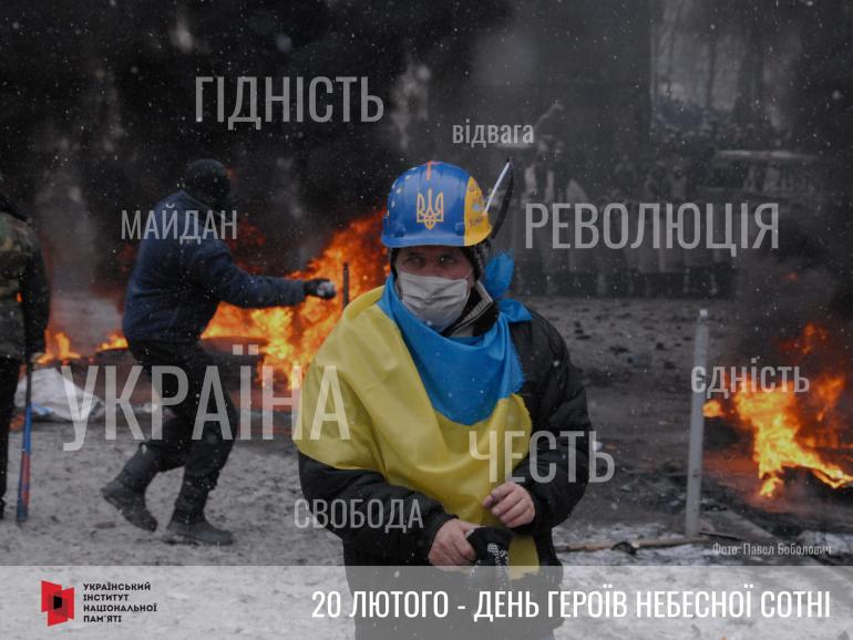 Вони помирали, щоб жила Україна