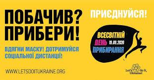 Всеукраїнська акція прибирання