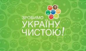 Зробимо Україну чистою!!!