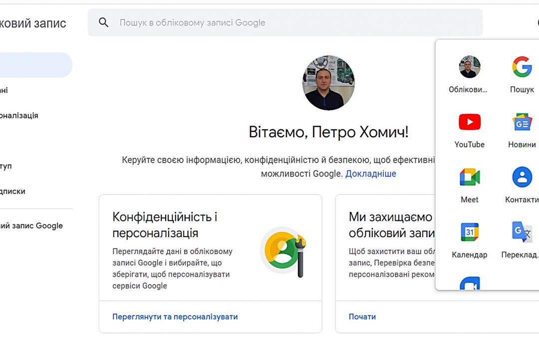 Цифрові інструменти Google в освітній діяльності