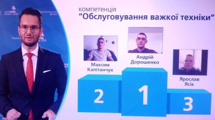 Наш майстер – переможець WorldSkillsUkraine2020