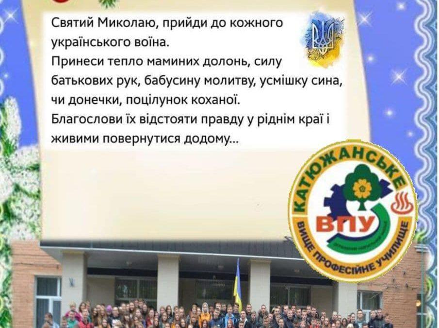 Вітання воїнам 101 бригади