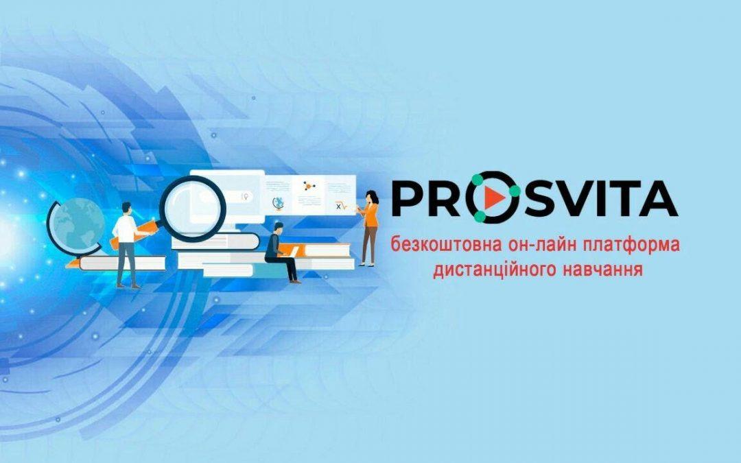 Підключення до онлайн-платформи Prosvita