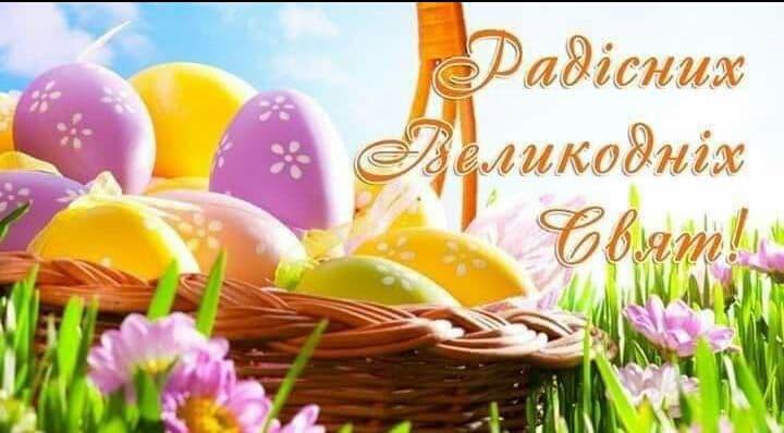 Великдень – свято сподівань